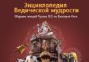 Все лекции Рузова В.О. по Бхагават-Гите в текстовом варианте