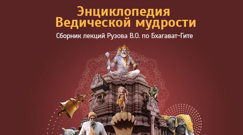 Энциклопедия Ведической Мудрости