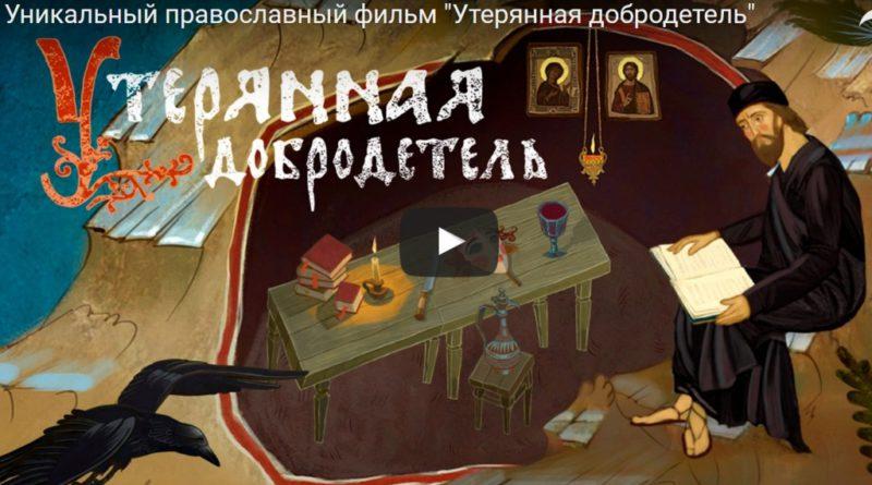 добродетель, христианство, православие, фильм