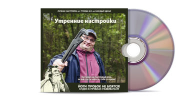 Аудио-диск «ЛИЧНАЯ НАСТРОЙКА от РУЗОВА В.О на КАЖДЫЙ ДЕНЬ!»