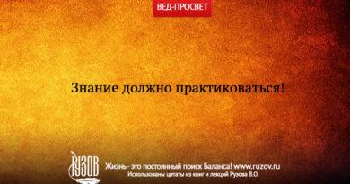 ВЕД-ПРОСВЕТ! Выпуск №45 « Знание должно…»