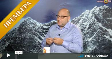 Психотерапевт Юрий Вяльба на БАЛАНС-ТВ