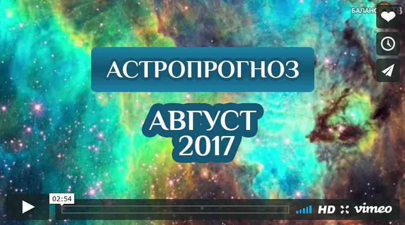 БАЛАНС-ТВ. Астропрогноз