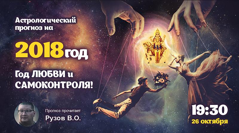 Астрологический прогноз Рузова В.О. на 2018 год