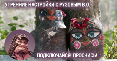 14 ноября в 8:00 настройся на счастливый день с Рузовым Вячеславом Олеговичем!