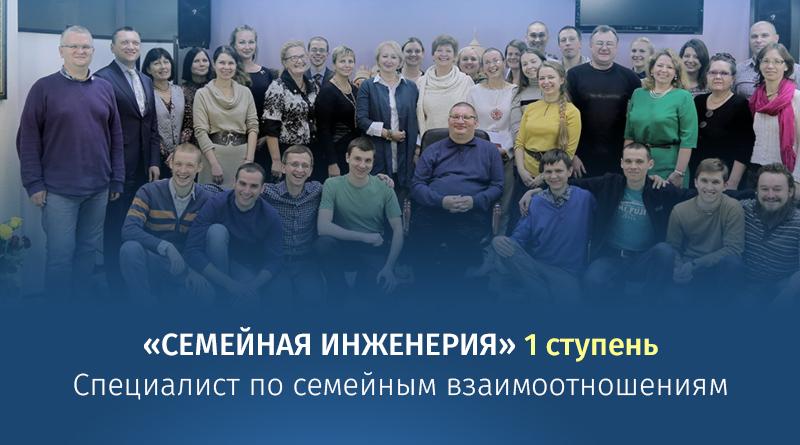 """Новый курс """"Семейная Инженерия"""" школы """"Наша Семья"""""""