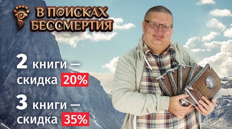 Книга В Поисках Бессмертия Рузова В.О.