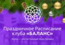 Расписание лекций клуба «БАЛАНС» на январь!