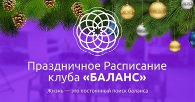 Праздничное расписание лекций клуба «БАЛАНС» на январь!