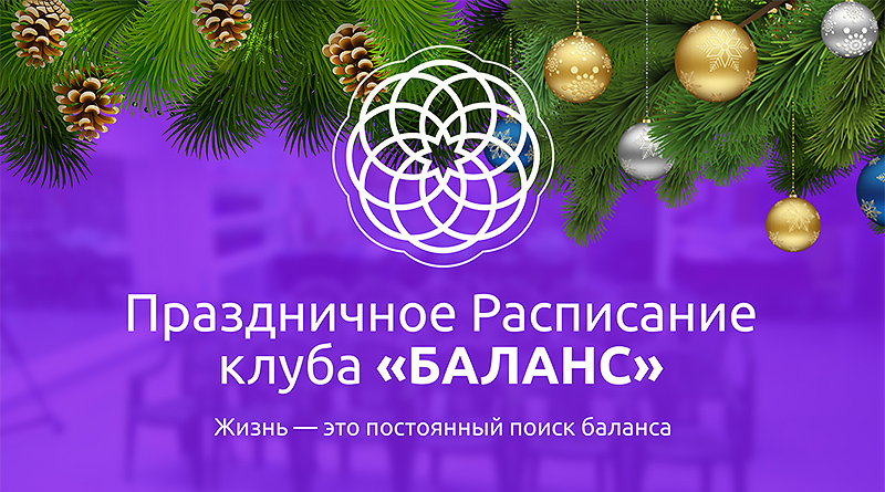 """Новогоднее праздничное расписание клуба """"БАЛАНС"""" на декабрь!"""