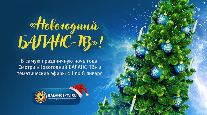 Новогодний эфир на БАЛАНС-ТВ!