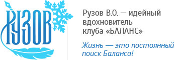 "Блог клуба ""Баланс"" Рузова В.О."