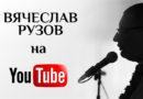 Рузов В.О. отвечает на все вопросы в Youtube! Смотри видео!