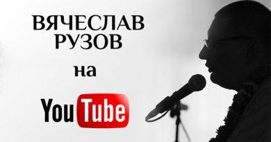 Вячеслав Рузов на Youtube. Смотрите и слушайте!