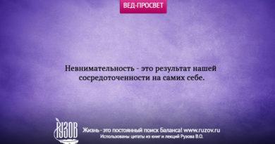 ВЕД-ПРОСВЕТ! Выпуск № 68 «Невнимательность — это результат нашей…»