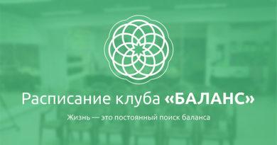 Расписание лекций клуба «БАЛАНС» на май