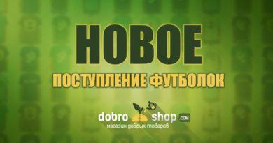 Новое поступление футболок и ПРИЯТНЫЙ ПОДАРОК!