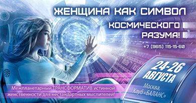 24-26 августа «ЖЕНЩИНА КАК СИМВОЛ КОСМИЧЕСКОГО РАЗУМА!» Межпланетный трансформатив об истинной женственности…