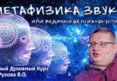 Новый духовный курс Рузова В.О. «МЕТАФИЗИКА ЗВУКА ИЛИ ВЕДИЧЕСКАЯ ПСИХОАКУСТИКА»!