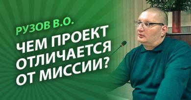 Рузов В.О. Чем проект отличается от миссии?