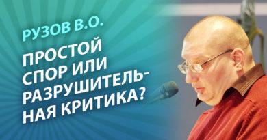 Рузов В.О. Простой спор или разрушительная критика?
