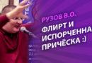 Рузов В.О. Флирт и испорченная причёска