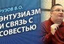 Рузов В.О. Энтузиазм и связь с совестью
