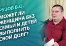 Рузов В.О. Может ли женщина без семьи и детей выполнить свой долг?