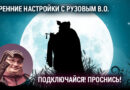 17 июля в 8:00 настройся на счастливый день с Рузовым Вячеславом Олеговичем!