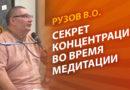 Рузов В.О. Секрет концентрации во время медитации