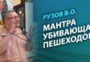 Рузов В.О. Мантра убивающая пешеходов! ))