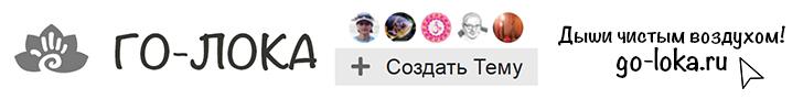 Го-лока - форум Рузова В.О.
