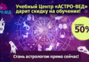 Учебно-Консультативный Центр «АСТРО-ВЕД» объявляет долгожданную скидку на обучение в размере 50%!
