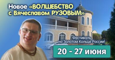 Новое «ВОЛШЕБСТВО с Вячеславом РУЗОВЫМ» на Золотом Кольце России! Даты: 20-27 июня